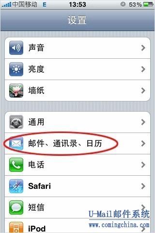 Iphone手机企业邮箱收发如何设置