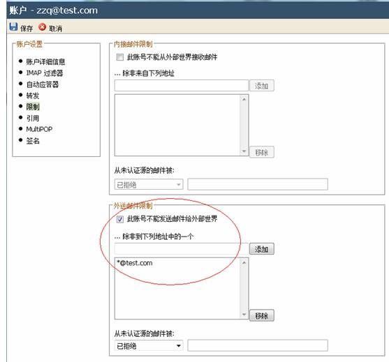 U-Mail邮件系统邮件发送权限设置