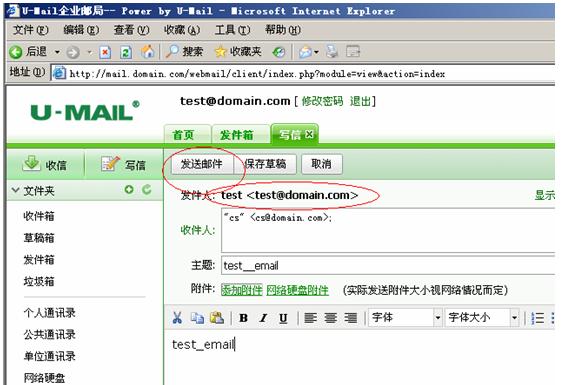 U-Mail邮件系统测试