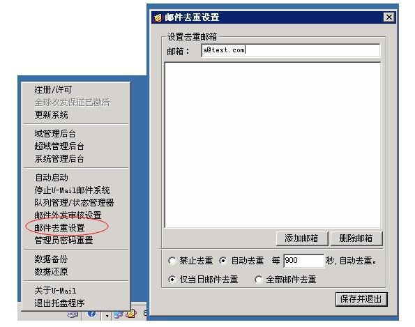 邮件系统中如何过滤重复邮件?