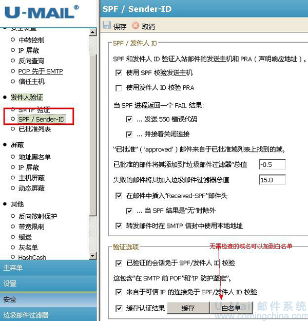 u-mail邮件系统开启spf/sender-id验证截图