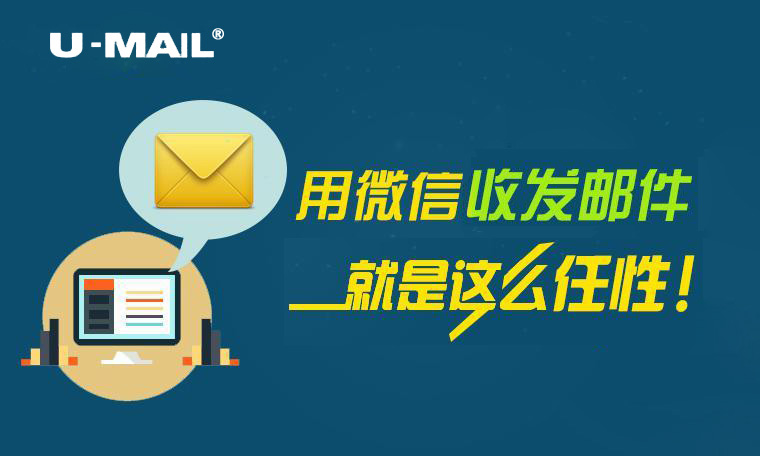 U-Mail邮件系统带您体验微信收发邮件