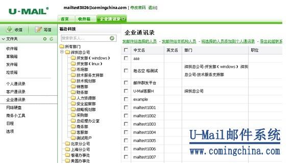 u-mail邮件系统软件轻松搞定企业多域通讯录共享