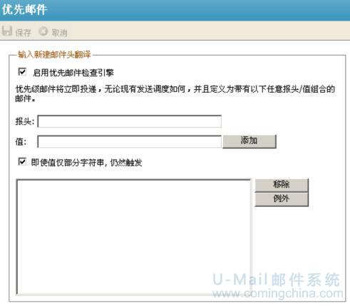 u-mail邮件系统梳理组织架构有序管理小妙招