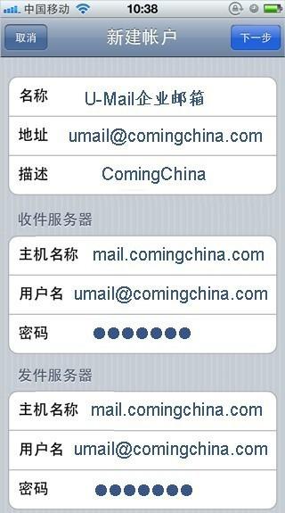 iphone手机企业邮箱设置